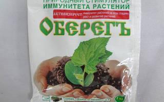 Препарат «Оберег» для растений: инструкция по применению
